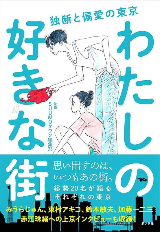 『わたしの好きな街 独断と偏愛の東京』