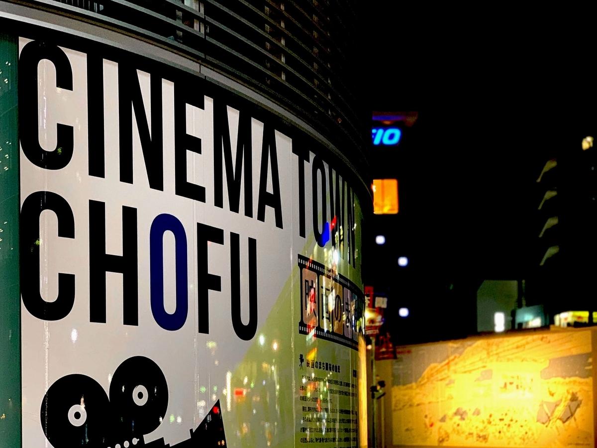 19インチのテレビを背負って逃げ込んだのは、映画のまち「調布」だった。 - SUUMOタウン