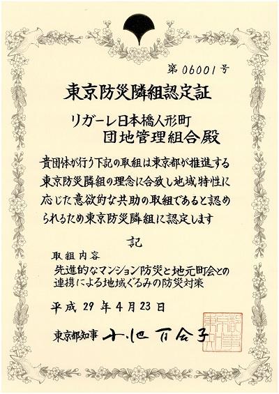東京防災隣組認定証