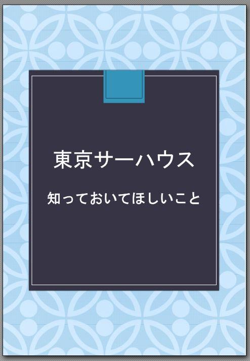 東京サーハウスのマナーブック