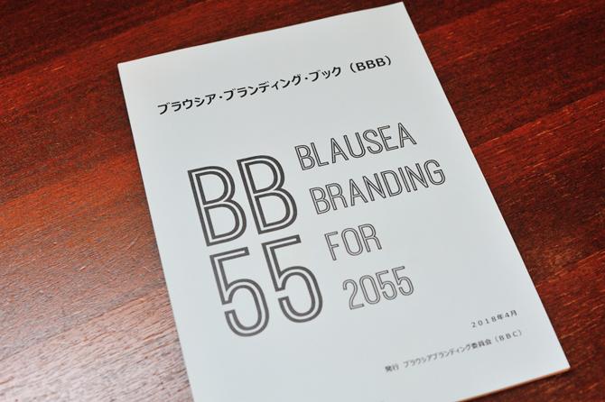 ブラウシアのブランディング・ブック