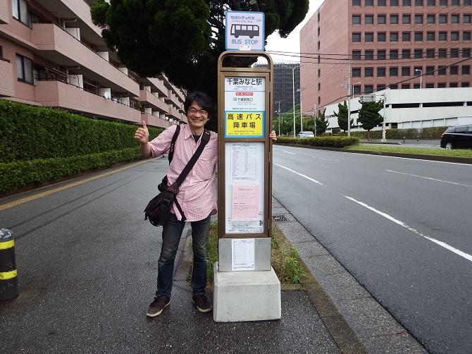 リムジンバスのバス停と牧野さんの写真