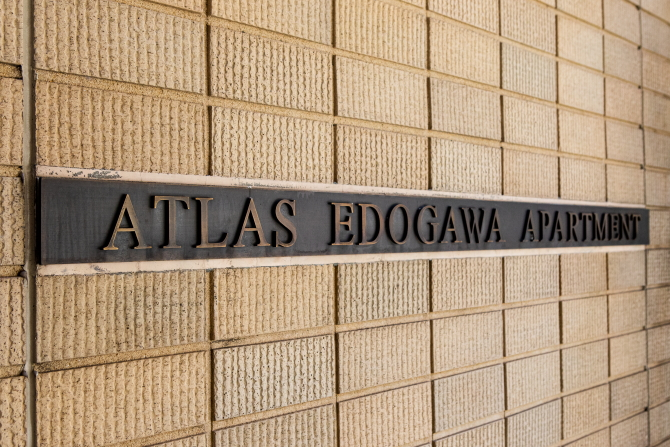 アトラス江戸川アパートメントのエントランスの写真