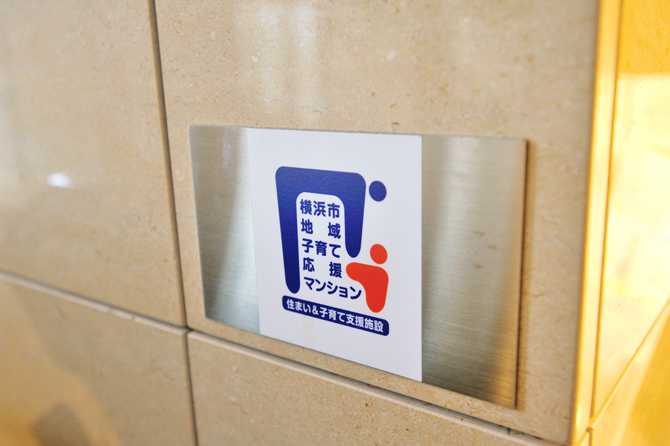 『横浜市地域子育て応援マンション』のステッカー