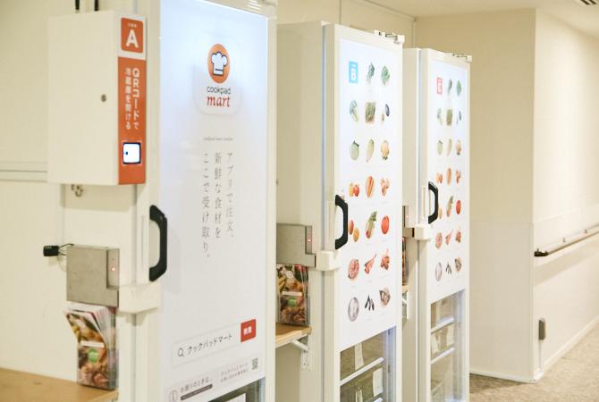 クロノレジデンス内のクックパッドマートの食品受取冷蔵庫の写真