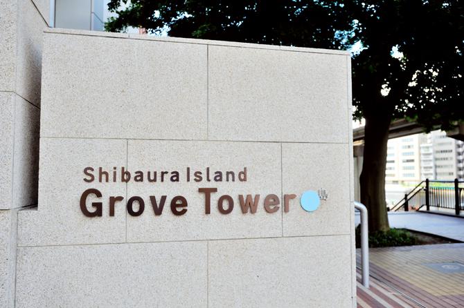 グローヴタワーの表札