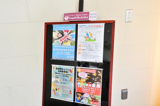 ブリリアシティ横浜磯子の自治会主催イベントの案内