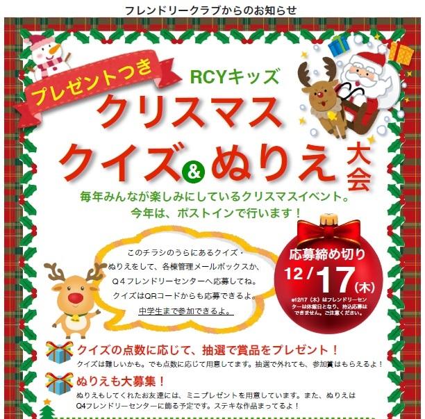レイディアントシティ横濱の「クイズ&ぬり絵大会」のチラシ