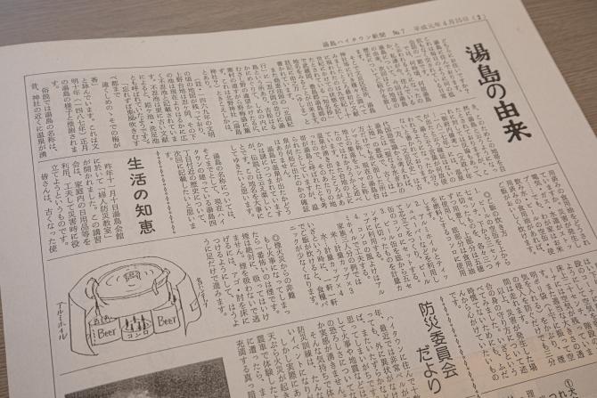 湯島ハイタウンの過去の新聞記事