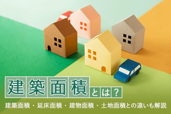 建築面積とは?建築面積・延床面積・建物面積・土地面積との違いも解説