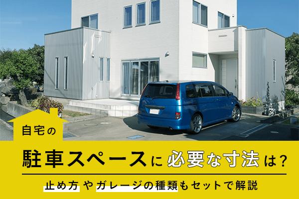 自宅の駐車スペースに必要な寸法は?止め方やガレージの種類もセットで解説