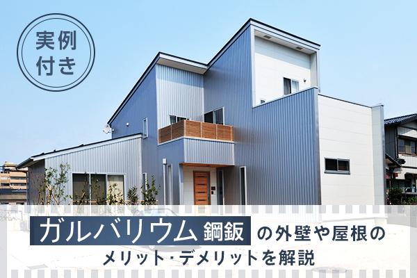 【実例付き】ガルバリウム鋼鈑の外壁や屋根のメリット・デメリットを解説