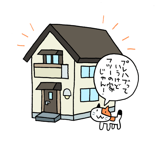 プレハブ住宅のイメージ