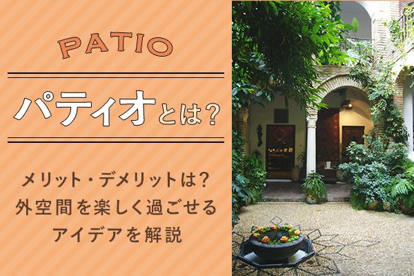 パティオとは?メリット・デメリットは?外空間を楽しく過ごせるアイデアを解説
