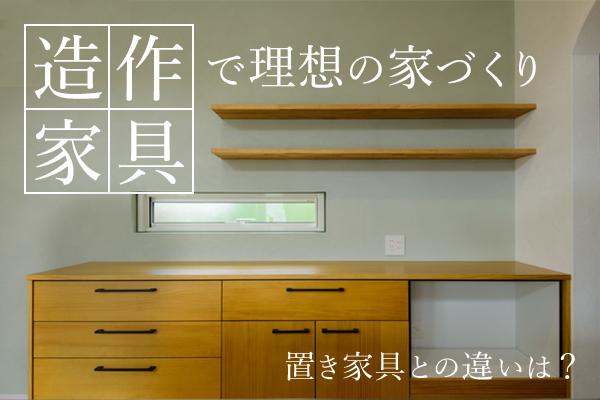 造作家具で理想の家づくり 置き家具との違いは?