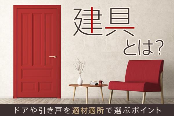 建具とは? ドアや引き戸を適材適所で選ぶポイント