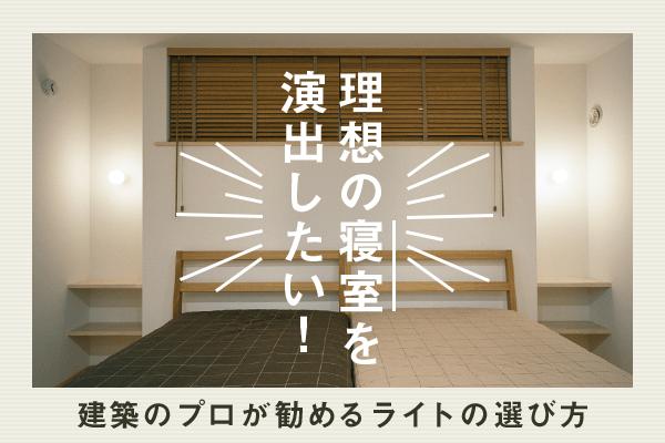 理想の寝室を演出したい! 建築のプロが勧めるライトの選び方
