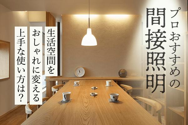 プロおすすめの間接照明 生活空間をおしゃれに変える上手な使い方は?