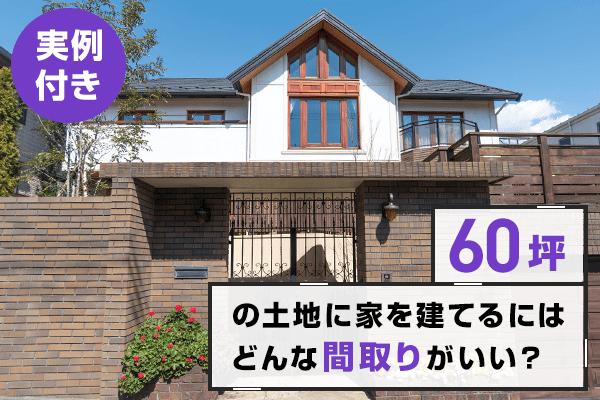 【実例付き】60坪の土地に家を建てるにはどんな間取りがいい?