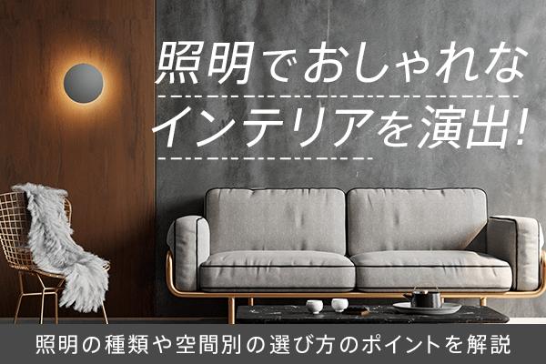 照明でおしゃれなインテリアを演出!照明の種類や空間別の選び方のポイントを解説
