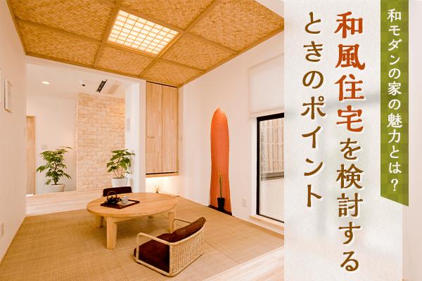 和モダンの家の魅力とは? 和風住宅を検討するときのポイント