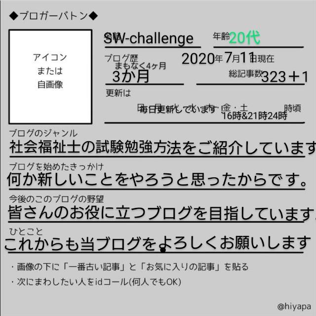 f:id:SW-challenge:20200711172152j:image