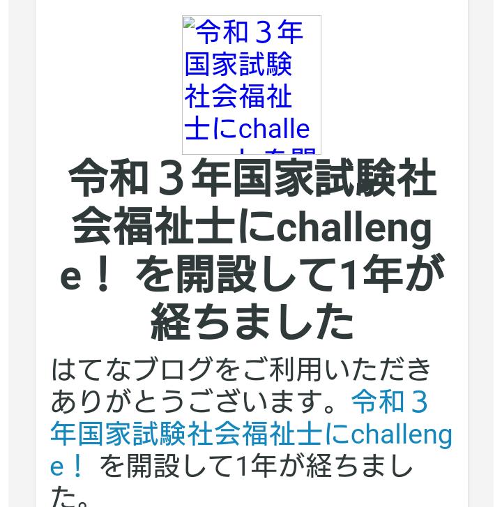 f:id:SW-challenge:20210315162308p:plain