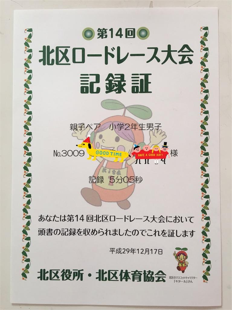f:id:SYUREI:20171218095749j:image