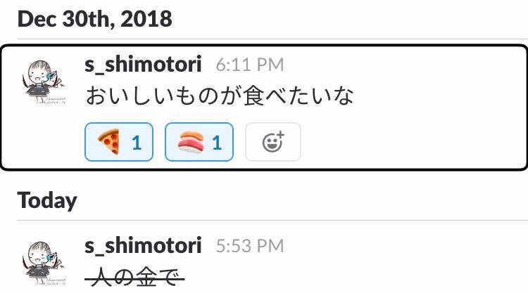f:id:S_Shimotori:20190102180004j:plain:w100