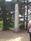 春日山城跡の碑