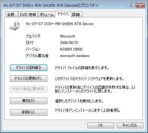 HL-DT-ST DVD+-RW GH30Nのドライバ
