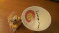 yasubeeさんの奥様からの頂き物(お茶碗と寅の置物)