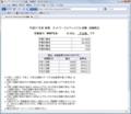 [情報処理試験]平成21年度 秋期 ネットワークスペシャリスト試験 成績照会