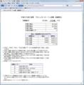 [情報処理試験]平成22年度 春期 プロジェクトマネージャト試験 成績照会
