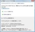 [ソフトウェア]対話型サービス ダイアログの検出(Windows Vista上のInternet Explorer 7にて)