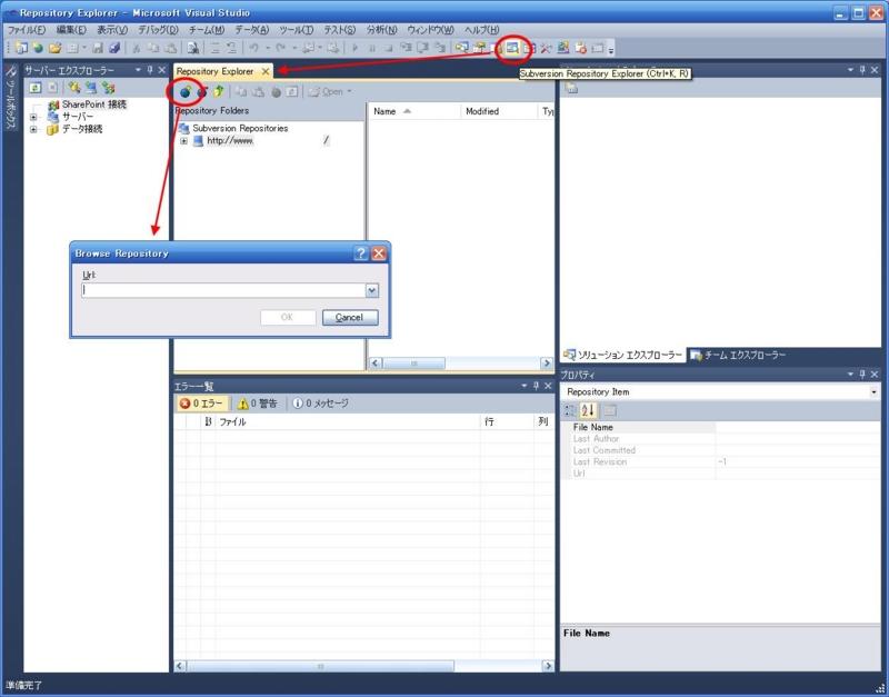 AnkhSVNでリポジトリに接続する@VisualStudio2010