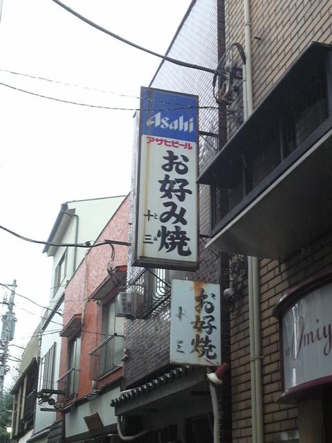 浅草寺の近くのお好み焼きやさん