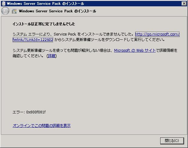 Windows Server 2008 R2 SP1 installation error 0x800f081f