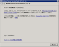 [技術メモ]Windows Server 2008 R2 SP1 installation error 0x800f081f
