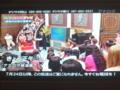 [風景]テレビ地上波アナログ放送終了当日@『FNS27時間テレビ めちゃ²デジッ