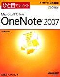 ひと目でわかるMicrosoft Office OneNote 2007