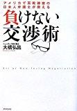 負けない交渉術―アメリカで百戦錬磨の日本人弁護士が教える