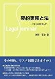契約実務と法 -リスク分析を通して-