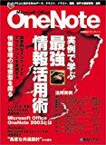 OneNote―実例で学ぶ最強情報活用術