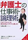 弁護士の仕事術・論理術 (成美文庫)