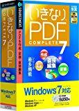いきなりPDF COMPLETE 7