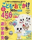 こどもとおでかけ365日 関西版 (ぴあMOOK関西 ぴあファミリーシリーズ)