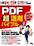 PDF超活用バイブル (日経BPパソコンベストムック)