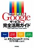 今すぐ使える Googleサービス完全活用ガイド
