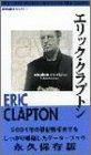 地球音楽ライブラリー エリッククラプトン